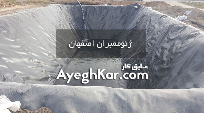 ژئوممبران اصفهان ، قیمت ژئوممبران اصفهان ، ورق پلیمری اصفهان ، عایق استخر
